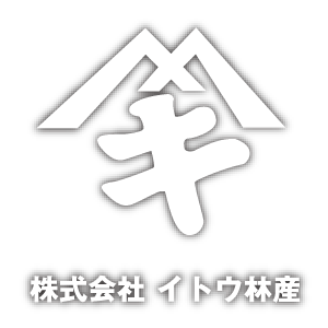 岐阜・愛知の注文住宅 工務店 イトウ林産|日本建築で木造住宅を建てる岐阜の工務店